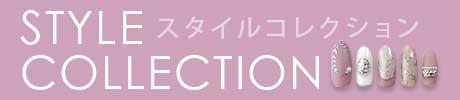 https://retail.blaze-online.jp/stylecollection
