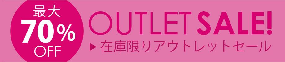 https://retail.blaze-online.jp/c/sale/